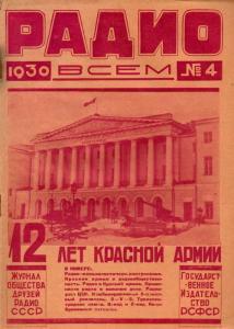Радио всем 1930 №04
