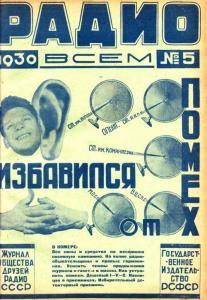 Радио всем 1930 №05