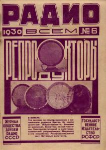Радио всем 1930 №06