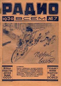 Радио всем 1930 №07