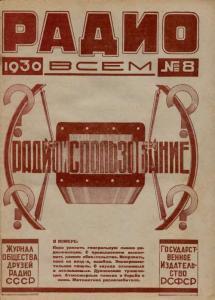 Радио всем 1930 №08