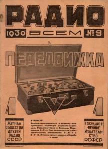 Радио всем 1930 №09