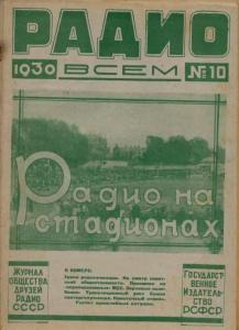 Радио всем 1930 №10