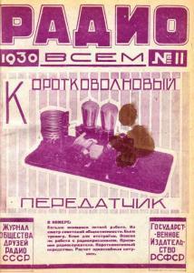 Радио всем 1930 №11