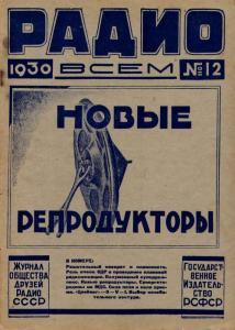 Радио всем 1930 №12