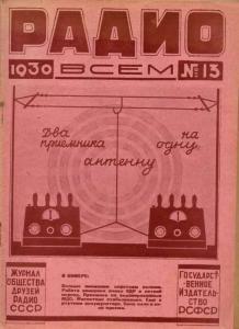 Радио всем 1930 №13