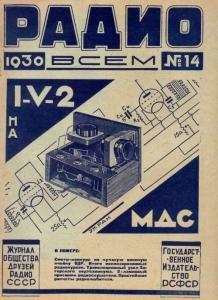 Радио всем 1930 №14