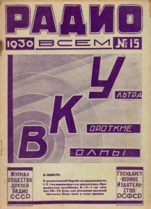 Радио всем 1930 №15