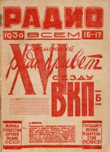 Радио всем 1930 №16-17