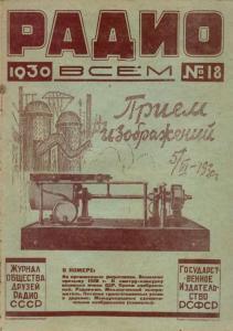 Радио всем 1930 №18