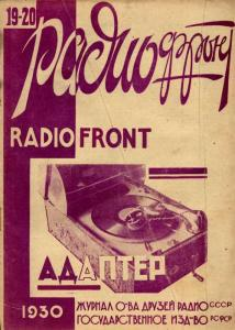 Радиофронт 1930 №19-20