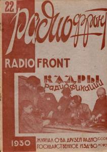 Радиофронт 1930 №22