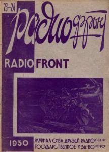 Радиофронт 1930 №23-24