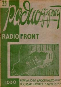 Радиофронт 1930 №25
