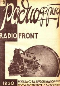 Радиофронт 1930 №26-27
