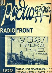 Радиофронт 1930 №30