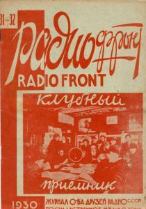 Радиофронт 1930 №31-32