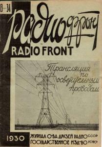 Радиофронт 1930 №33-34