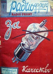 Радиофронт 1931 №01