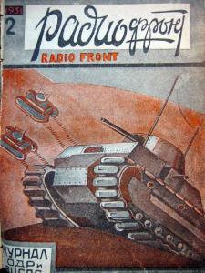 Радиофронт 1931 №02
