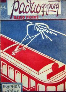 Радиофронт 1931 №03-04