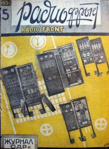 Радиофронт 1931 №05