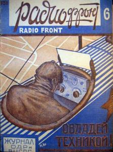 Радиофронт 1931 №06