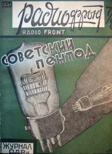 Радиофронт 1931 №07-08
