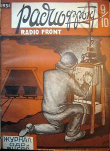 Радиофронт 1931 №09-10