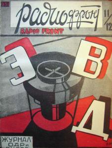 Радиофронт 1931 №11-12