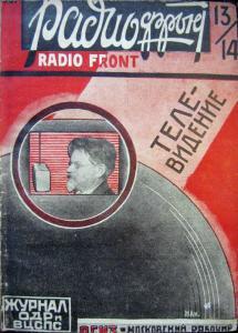 Радиофронт 1931 №13-14