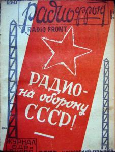 Радиофронт 1931 №15