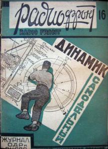 Радиофронт 1931 №16