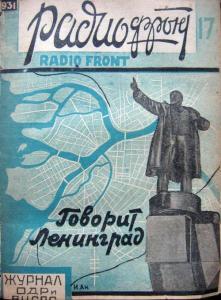 Радиофронт 1931 №17
