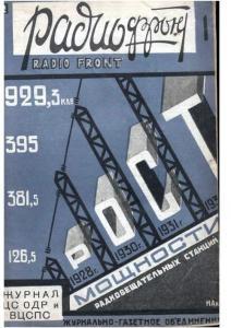 Радиофронт 1932 №01
