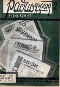 Радиофронт 1932 №02