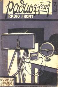 Радиофронт 1932 №03