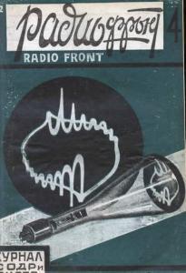Радиофронт 1932 №04
