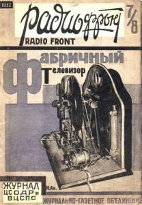 Радиофронт 1932 №07-08