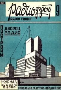 Радиофронт 1932 №09