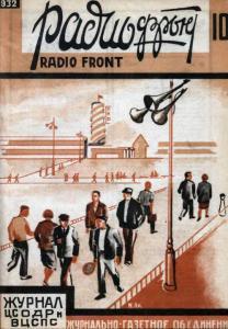 Радиофронт 1932 №10