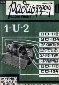 Радиофронт 1932 №11
