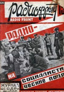 Радиофронт 1932 №13