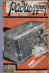 Радиофронт 1932 №14