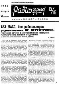Радиофронт 1932 №15-16