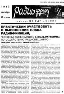 Радиофронт 1932 №17-18