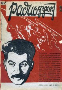 Радиофронт 1933 №01