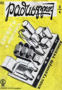 Радиофронт 1933 №03-04