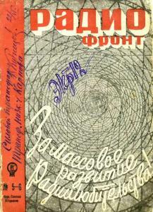 Радиофронт 1933 №05-06