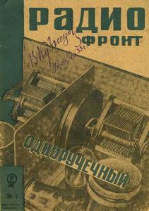 Радиофронт 1933 №07